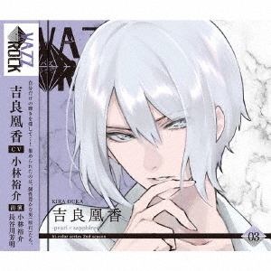 """VAZZROCK"" bi-color Series 2nd Season / Ouka Kira (CV: Yusuke Kobayashi) & Haruto Kujikawa (CV: Yoshiaki Hasegawa)"