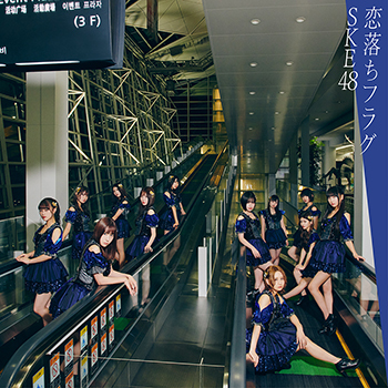 Koiochi Flag [Limited Edition / Type C] [CD+DVD]