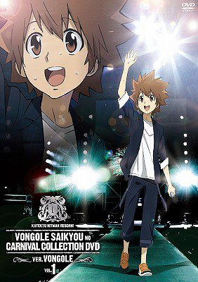 Vongola Saikyo no Carnevale Collection DVD ver. Vongola Vol.1