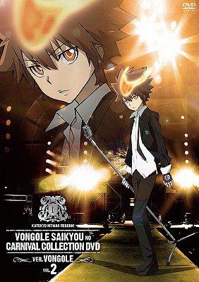 Vongola Saikyo no Carnevale Collection DVD ver. Vongola Vol.2