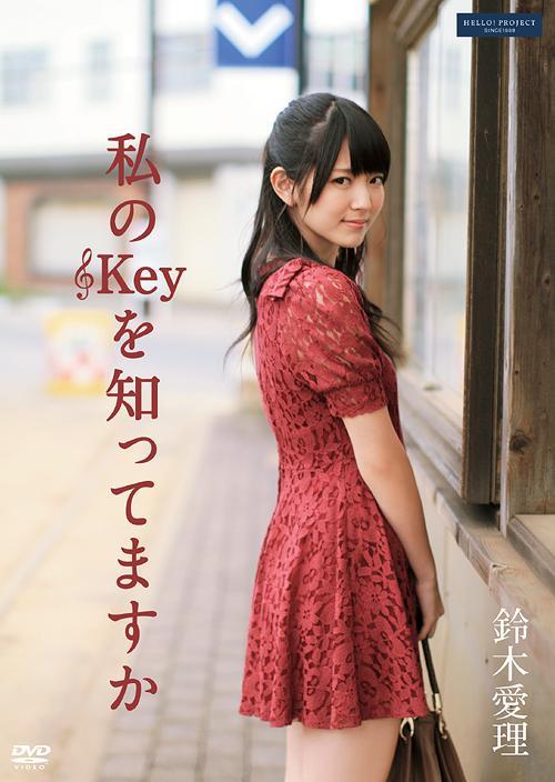 Watashi no Key wo Shittemasuka / Airi Suzuki
