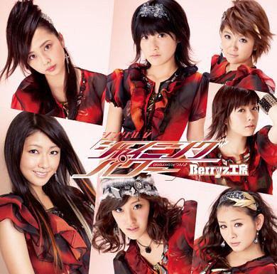 """Single V """"Shining Power"""" / Berryz Kobo"""