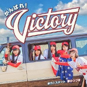 Zenryoku! Start / Yume no Tsuzuki / Ganbare! Victory