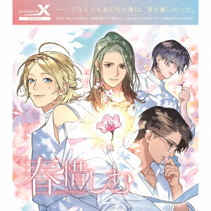 "pioniX Seasons ""Haru Oshimu"" / pioniX"