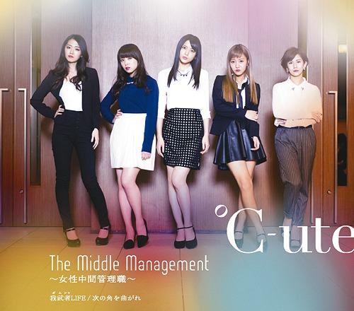 The Middle Management - Jyosei Chukan Kanri Shoku - / Wagamusha LIFE / Tsugi no Kado wo Magare / C-ute