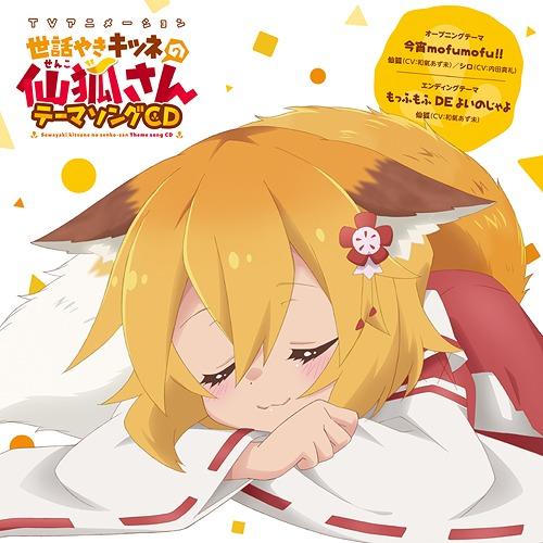 """""""Sewayaki Kitsune no Senko-san (Anime)"""" Intro Theme: Koyoi mofumofu!! / Outro Theme: Moffu Moffu DE Yoinojyayo / Senko (CV: Azumi Waki) & Shiro (CV: Maaya Uchida)"""