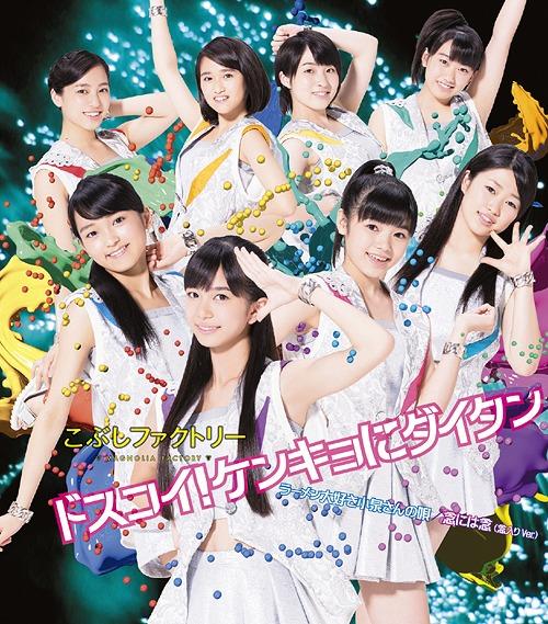 Dosukoi! Kenkyo ni Daitan / Ramen Daisuki Koizumi-san no Uta / Nen niwa Nen (Neniri Ver.) / Kobushi-factory