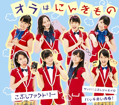 Samba! Kobushi Janeiro / Bacchikoi Seishun! / Ora wa Ninkimono / Kobushi-factory
