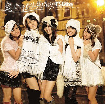 Aitai Lonely Christmas / C-ute