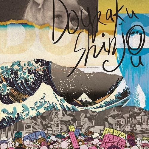 Doraku Shinjyo / DOES