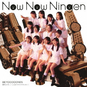 Gekikara LOVE / Now Now Ningen / Konna Hazuja Nakatta! [Type B] [w/ DVD, Limited Edition]