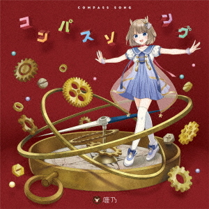 Compass Song / Kano
