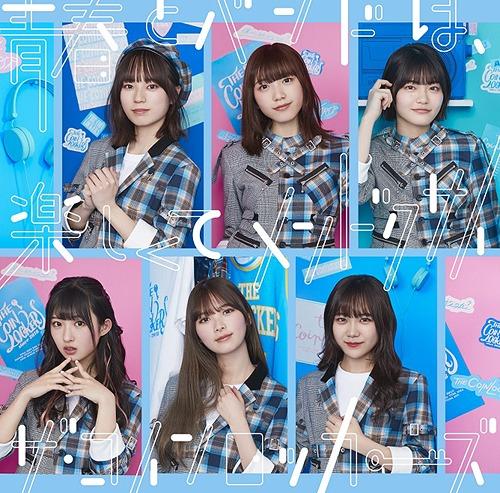 Seishun to Band wa, Tanoshikute Mendokusai [Regular Edition]