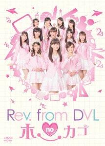 Rev.from DVL No Hokago DVD-Box / Variety (Rev.from DVL)