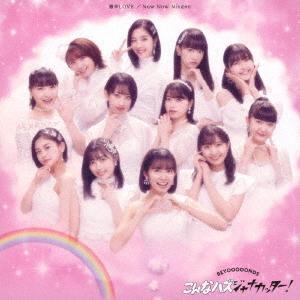 Gekikara LOVE / Now Now Ningen / Konna Hazuja Nakatta! [Type C] [w/ DVD, Limited Edition]