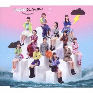 Gekikara LOVE / Now Now Ningen / Konna Hazuja Nakatta! [Type C] [Regular Edition]
