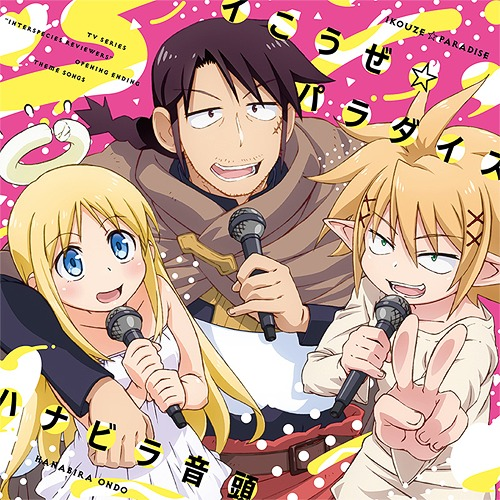 """Interspecies Reviewers (Ishuzoku Reviewers) (Anime)"" Intro & Outro Theme Songs: Ikoze Paradise / Hanabira Ondo / Stunk (CV: Majima Junji), Zel (CV: Kobayashi Yusuke), Crimvael (CV: Tomita Miyu)"