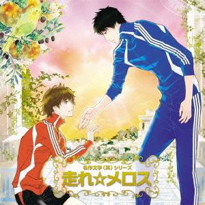 """Meisaku Bungaku (Warai) """"Hashire Meros"""" / Drama CD (Daisuke Ono, Tomokazu Sugita, et al.)"""