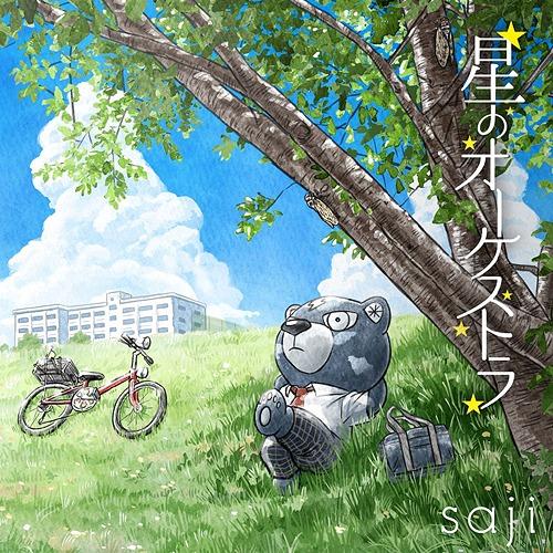 Hoshi no Orchestra / saji