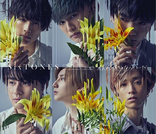 Boku ga Bokujyanai Mitaida [CD + DVD / Limited Edition A]