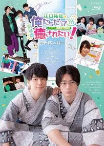 Theatrical Feature Eguchi Takuya no Oretachi Datte Iyasaretai! - Osaka no Tabi - / Variety (Takakuya Eguchi, Kotaro Nishiyama)