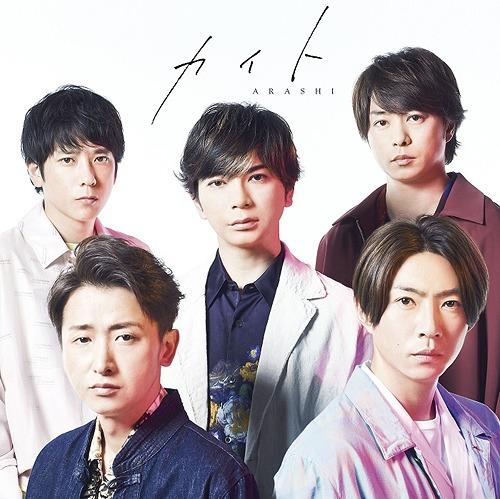 Kite / Arashi
