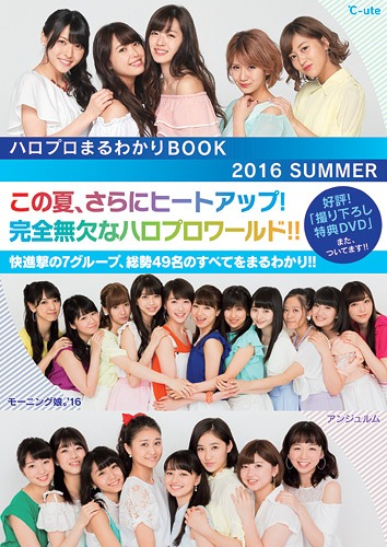 Hello! Project Maruwakari BOOK 2016 SUMMER / Hello! Project