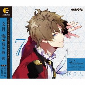 """""""Tsukiuta."""" Character CD 4th Season / Kai Fuzuki (Wataru Hatano)"""
