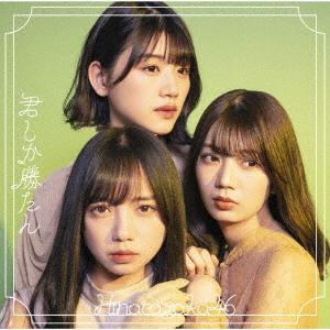 Kimi Shika Katan [CD + Blu-ray / Type D]