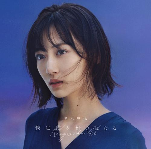 Boku wa Boku wo Sukininaru [CD+Blu-ray / Type A]
