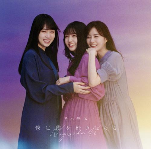 Boku wa Boku wo Sukininaru [CD+Blu-ray / Type B]
