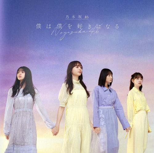 Boku wa Boku wo Sukininaru [CD+Blu-ray / Type C]