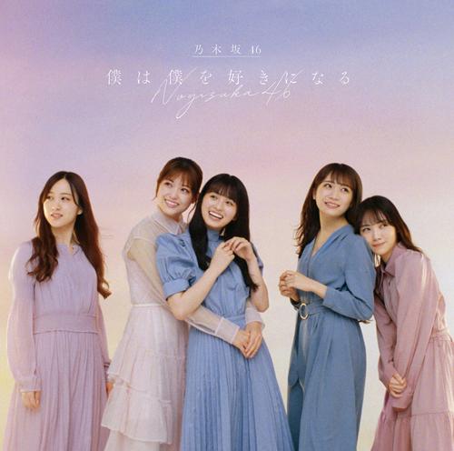 Boku wa Boku wo Sukininaru [CD+Blu-ray / Type D]