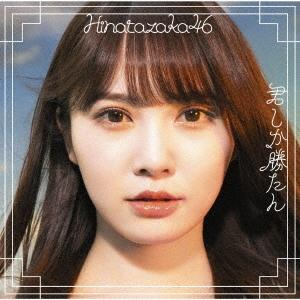 Kimi Shika Katan [CD + Blu-ray / Type A]