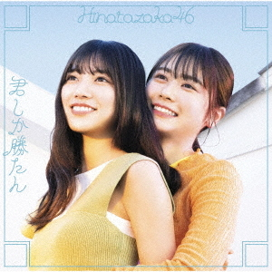 Kimi Shika Katan [CD + Blu-ray / Type C]