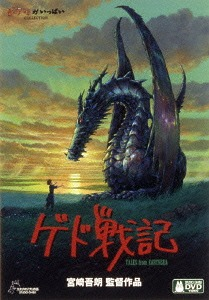 Tales from Earthsea (English Subtitles) / Animation
