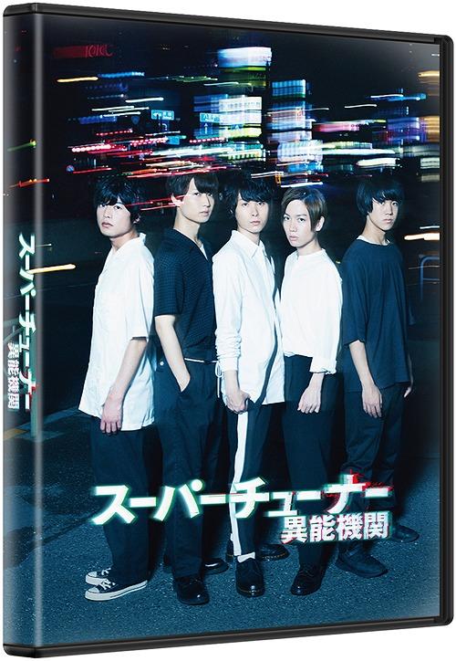 Super Tuner / Ino Kikan / Japanese TV Series