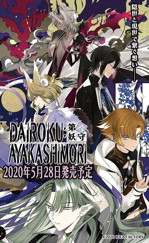 DAIROKU: AYAKASHIMORI / Game