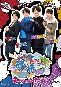 Bokura ga America wo Tabi Shitara Special Event / V.A.