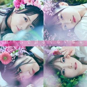 Hitorigoto de Kataru Kurai Nara [Type A] [Limited Edition] [CD+DVD]