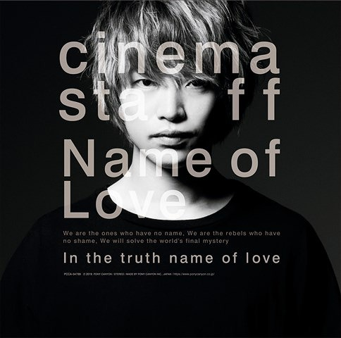 Name of Love / cinema staff