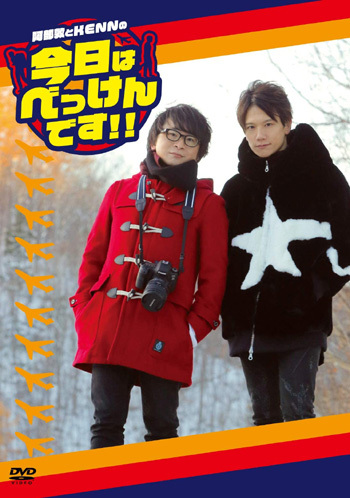 Abe Atsushi to KENN no Kyo wa Bekkendesu!! / Variety (Atsushi Abe, KENN)