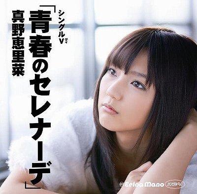 "Single V ""Seishun no Serenade"" / Erina Mano"