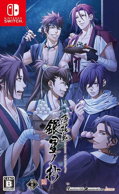 Hakuoki Shinkai Ginsei no Sho / Game