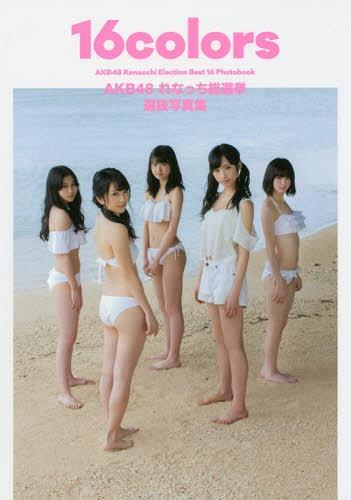 """AKB48 Kato Rena """"Renacchi Sosenkyo"""" Senbatsu Photo Book / Tokuma shoten"""