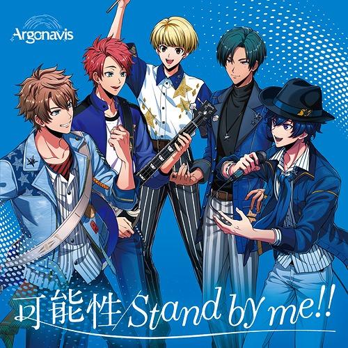 Kanosei / Stand by me!! / Argonavis