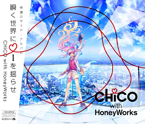Matataku Sekai ni i wo Yurase / CHiCO with HoneyWorks