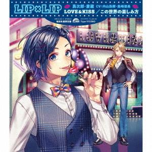 LOVE&KISS / Kono Sekai no Tanoshimikata / LIP x LIP (Yujiro, Aizo / CV: Koki Uchiyama, Nobunaga Shimazaki)