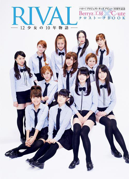 "Special Crosstalk Book ""RIVAL 12 shoujyo no 10 nen monogatari (10 years stories of 12 girls)"" / Berrz Kobo / Cute"