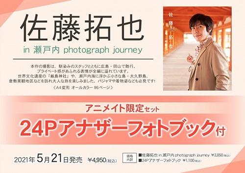 Sato Takuya in Setouchi photograph journey /